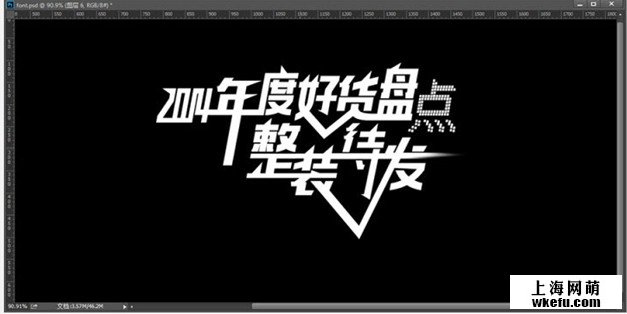 淘宝美工设计之快速设计banner海报图